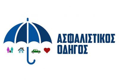 Ασφαλιστικός Οδηγός Logo Design